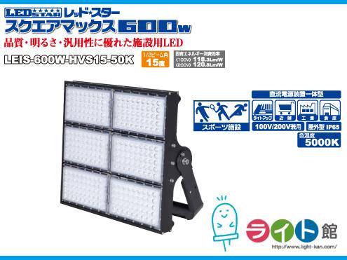 日動工業 スクエアマックス600W 常設用LED LEIS-600W-HVS15-50K 照射角度15度 【代引き不可商品】