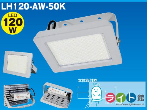 日動工業 LEDホールライト 120W LH120-AW-50K