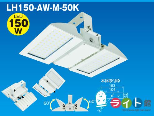 日動工業 LEDホールライト 150W LH150-AW-M-50K