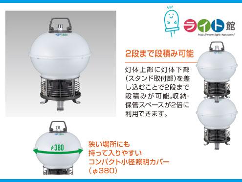 ハタヤリミテッド LEDジューデンボールライト【屋外用】 LLA-35B型