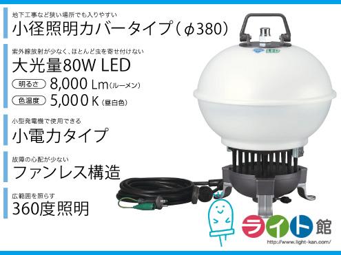 ハタヤリミテッド 80W LEDボールライト LLA-80K 【代引き不可商品】
