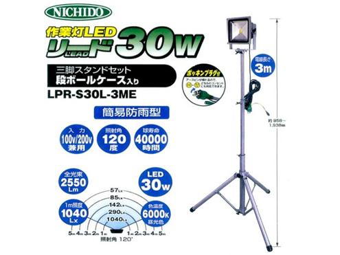 日動工業 LED作業灯リード30W LPR-S30L-3ME