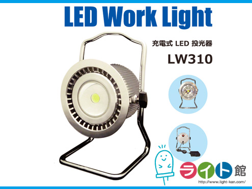 充電式LED投光器 ランドマークジャパン LW310
