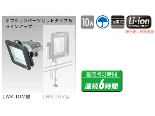 ハタヤリミテッド 充電式LEDケイ・ライト【屋外用】 LWK-10M アームセットタイプ