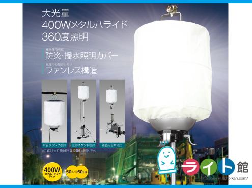 ハタヤリミテッド  400W型メタルハライドワイドライトL[60Hz]MLB-400K6 【代引き不可商品】