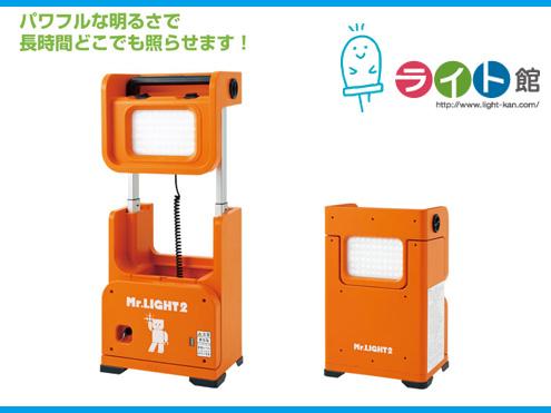 充電式ポータブル投光器 三笠産業 ミスターライト Mr.LIGHT2 MLP-1212A