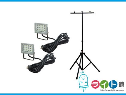 ジェフコム LED投光器 三脚セット LED12W×2タイプ PDS-0112SET 【代引き不可商品】