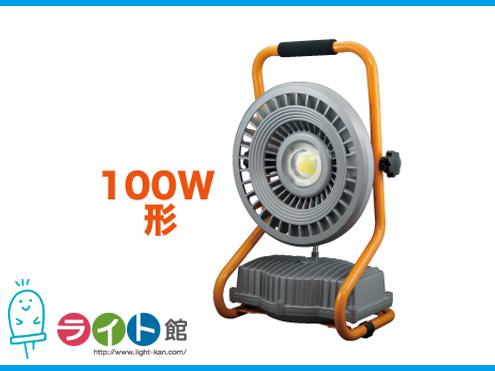 ジェフコム ハイパワー充電式LED投光器 充電タイプ PDSB-03100S