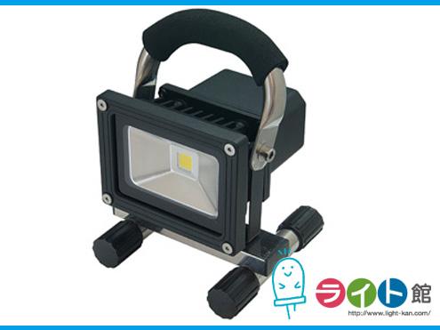 充電式LED投光器(充電タイプ) 10W型 ジェフコムPDSB-04010SC