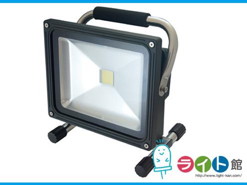 充電式LED投光器(充電タイプ) 30W型 ジェフコム PDSB-04030SC