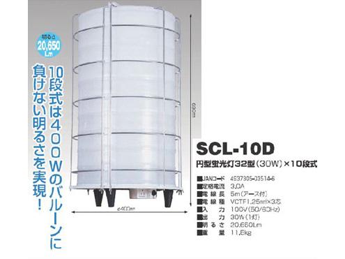 日動工業 蛍光灯30W サークルライト SCL-10D 【代引き不可商品】