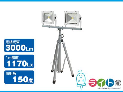 日動工業 LED投光器 LEN-P30LW-ABOX LED30W 昼白色 【代引き不可商品】