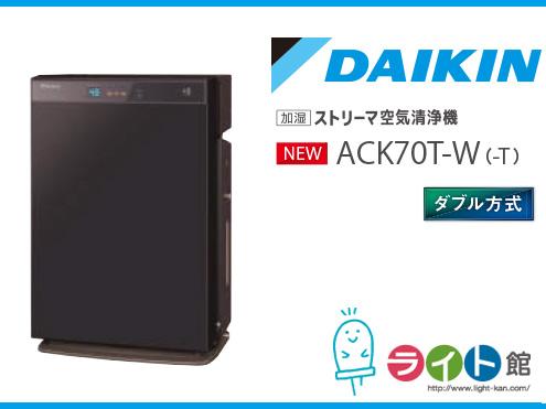 ダイキン 加湿ストリーマ空気清浄機 ACK70T-T (ビターブラウン)