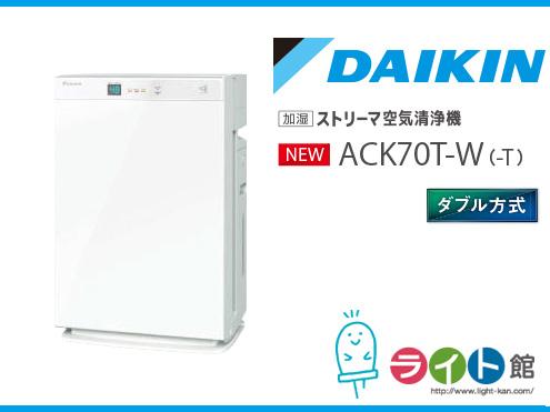 ダイキン 加湿ストリーマ空気清浄機 ACK70T-W