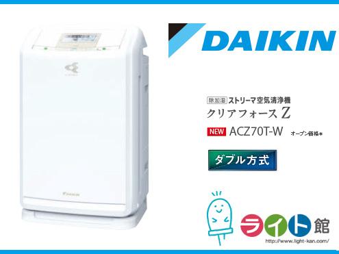ダイキン 除加湿 ストリーマ空気清浄機 クリアフォースZ ACZ70T-W