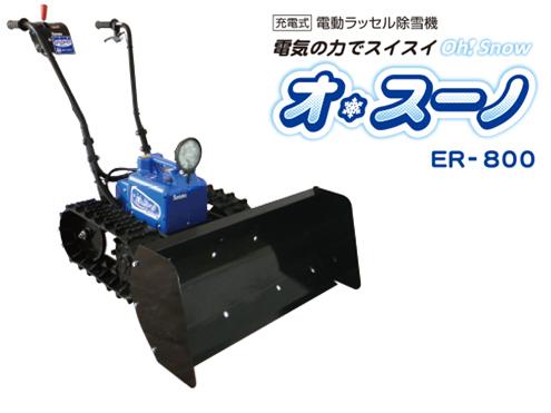 電動ラッセル除雪機 オ・スーノ ER-801 【代引き不可商品】