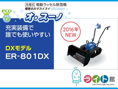 (スタンダードモデル) DXモデルも33,333円off! (オスーノ) 【充電式電動ラッセル除雪機】 家庭用 ササキ 今なら55,555円off! 【ER-801DX/ER801DX(デラックスモデル)】 Oh! 用品 エンジン 【送料無料】 【ER-801/ER801】 雪かき オ・スーノ Snow