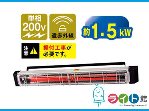 ナカトミ 天吊り型遠赤外線電気ヒーター IFH-10C 【代引き不可商品】