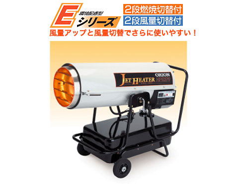 オリオン ジェットヒーター HPE370 業務用暖房機 【代引き不可商品】