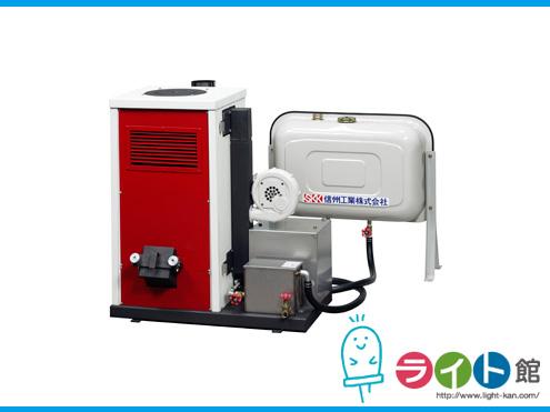 信州工業 廃油温風ヒーター SG-50H 【代引き不可商品】■別途送料発生致します。
