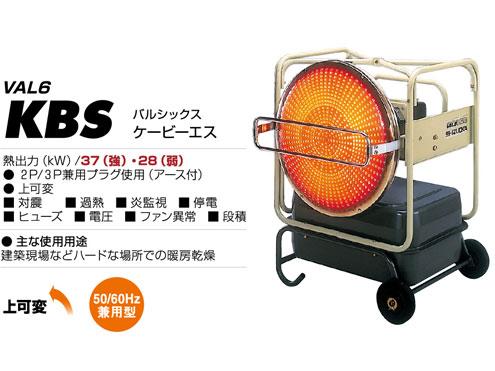 静岡製機 赤外線ヒーター バルシックス VAL6-KBS 【代引き不可商品】