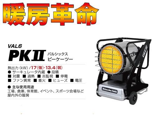 静岡製機 赤外線ヒーター バルシックス VAL6-PK2 【代引き不可商品】
