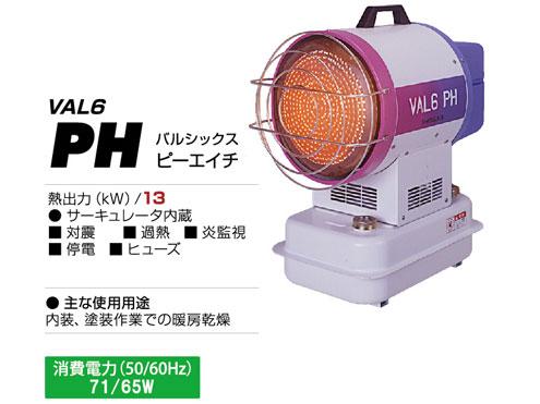 静岡製機 赤外線ヒーター バルシックス VAL6-PH 【代引き不可商品】☆50HZ/60HZございます