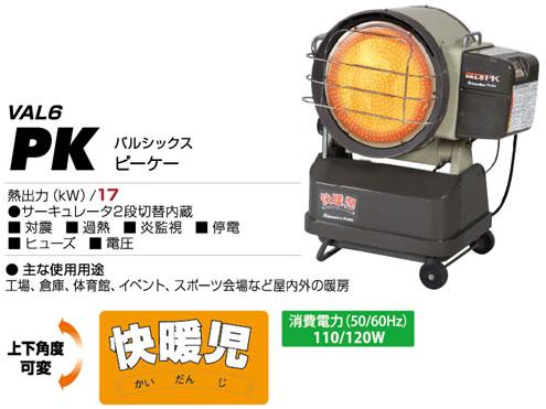 静岡製機 赤外線ヒーター VAL6PK (60Hz) 【代引き不可商品】