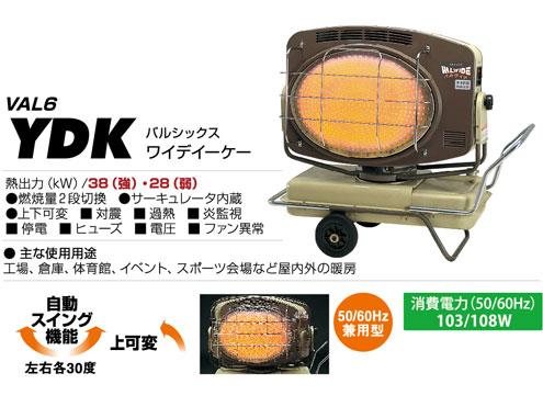 静岡製機 赤外線ヒーター バルシックス VAL6‐YDK 50/60Hz兼用 【代引き不可商品】