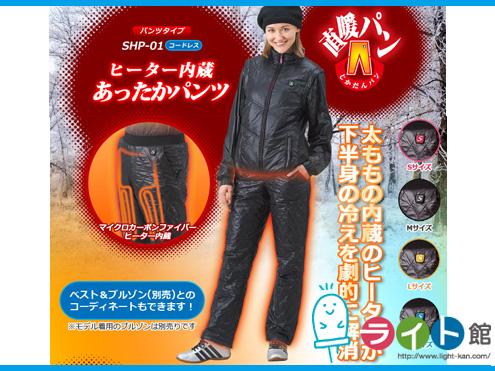 ヒーター内臓ズボン クマガイ電工「直暖パン」 じかだんパン SHP-01