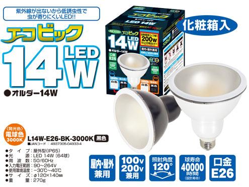 日動工業 白熱電球(レフ球) エコビック LED14W L14W-E26-BK-3000K  電球色 【黒色】