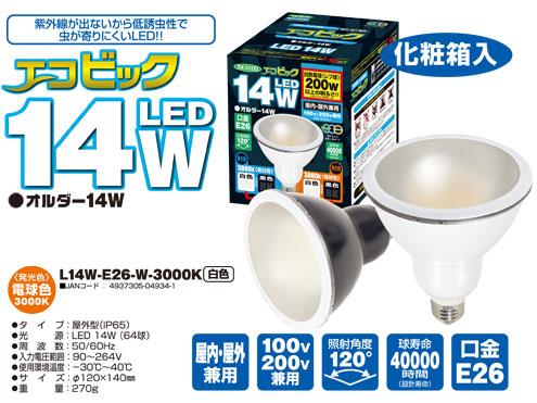 日動工業 白熱電球(レフ球) エコビック LED14W L14W-E26-W-3000K 電球色 【本体白色】