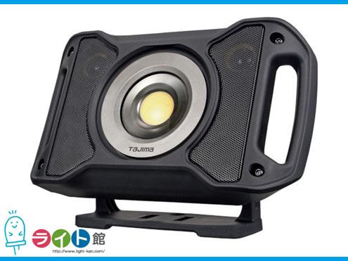スピーカー搭載ワークライト タジマ LEDワークライトLE-R401 LE-R401