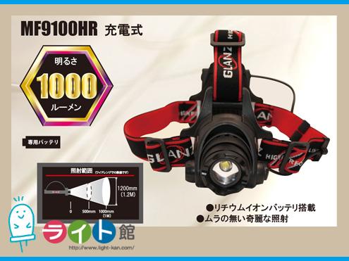 LEDヘッドライト 充電式 アルティメットファイヤー ヘッドランプ グランツ MF9100HR