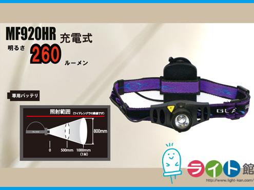 充電式LEDヘッドライト アルティメットファイヤー ヘッドランプ MF920HR