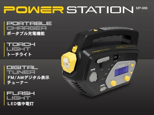 パワーステーション 非常用携帯電源 MP-988 太知ホールディングス