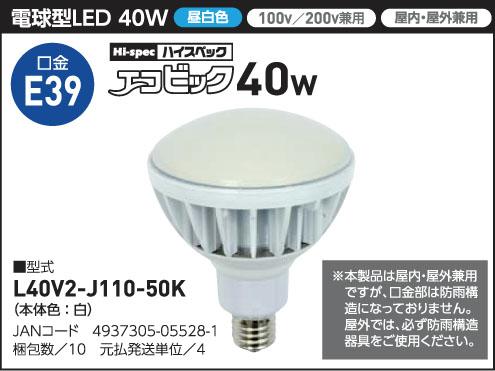 日動工業 LEDエコビック投光器40W スライドタイプ LED電球のみ 口金 E39 L40V2-J110-50K