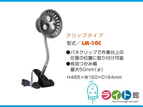 ハタヤリミテッド LEDハタヤタッチポンライト クリップ LM-10C