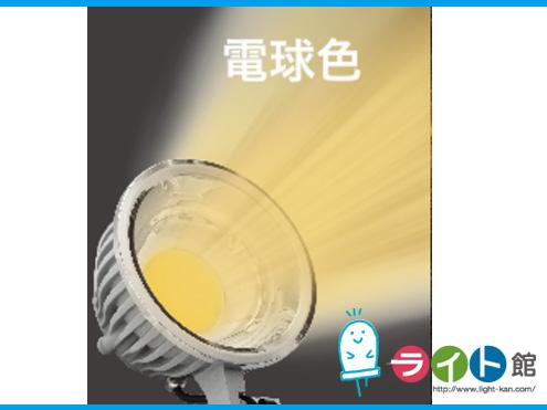 サンウェイ LEDマルチライトプロ 350W SW-GL-030EL 電球色 5mコード