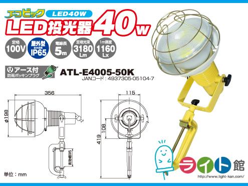 電球型LED交換球 日動工業 エコビック 40W 投光器(アース付) ATL-E4005-50K