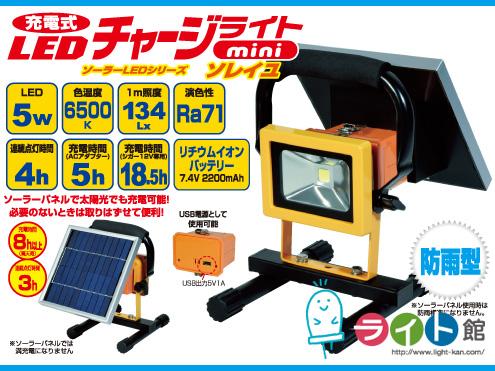 日動工業ソーラー充電式投光器 充電式LEDチャージライトミニ ソレイユ BAT-5W-SO