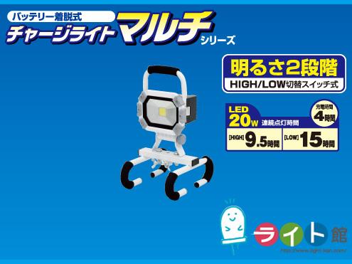 日動工業 チャージライト マルチシリーズ BAT-HRE20S バッテリー着脱式