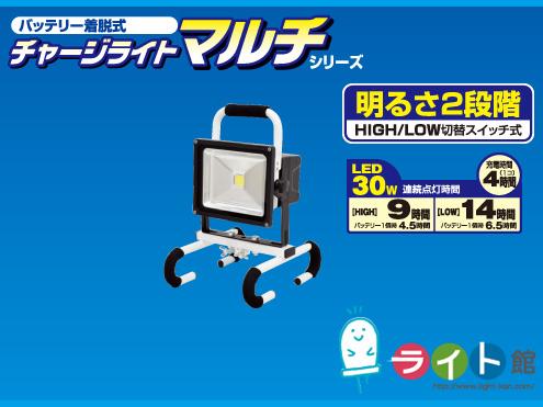 日動工業 チャージライト マルチシリーズ BAT-HRE30S