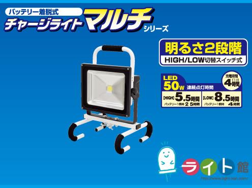 日動工業 チャージライト マルチシリーズ BAT-HRE50S  5750ルーメン