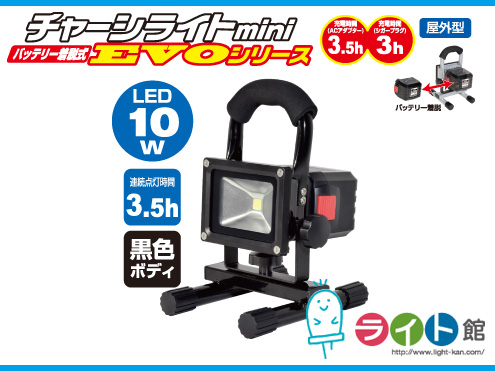 日動工業 チャージライトmini EVOシリーズ BAT-RE10S  充電式投光器