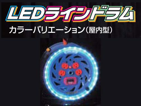 日動工業 LEDラインドラム【屋内型】 FLL-EK34-B ブルー 〈過負荷・漏電保護専用 15A/15mA感度〉