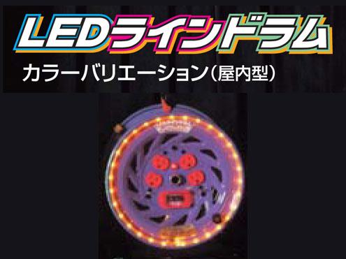 日動工業 LEDラインドラム【屋内型】 FLL-EB34-O オレンジ 〈漏電保護専用 15mA感度〉