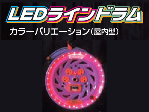日動工業 LEDラインドラム【屋内型】 FLL-EK34-R レッド 〈過負荷・漏電保護専用 15A/15mA感度〉