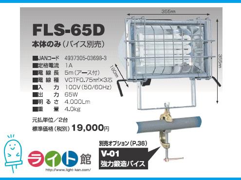 日動工業 FLS-65D 蛍光灯サークルライト 日動工業