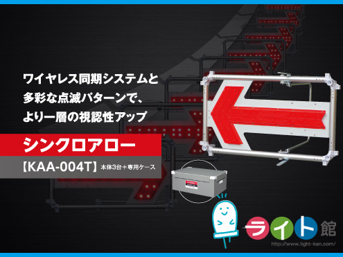 キタムラ産業 シンクロアロー KAA-004T 工事灯保安灯 (本体3台+専用ケース)【代引き不可商品】